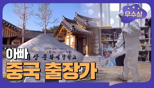 기장군도시관리공단 우수상 포스터 /사진제공=기장군도시관리공단